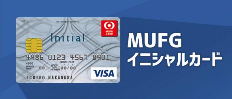 29歳以下限定!MUFGイニシャルカードは学生や新社会人のための特別なクレジットカード