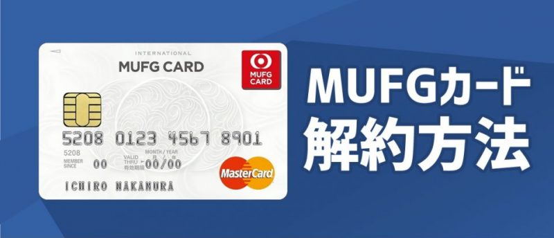 MUFGカード解約時はポイント失効や追加カードも解約される点に要注意!