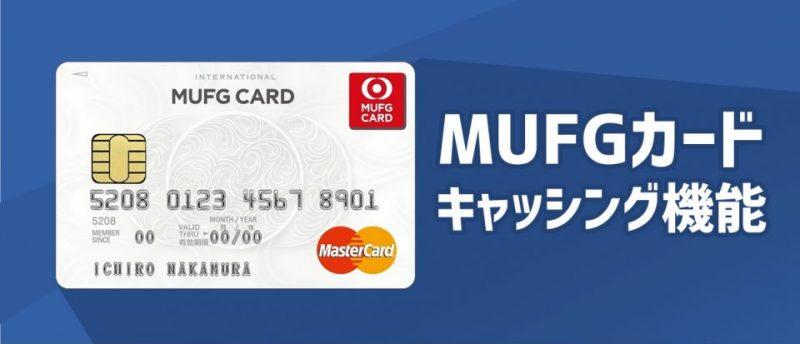 MUFGカードは海外キャッシングが可能!利用時の注意点は?