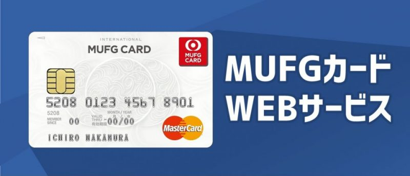 MUFGカードのWEBサービスにログインすると便利なサービスがたくさん!