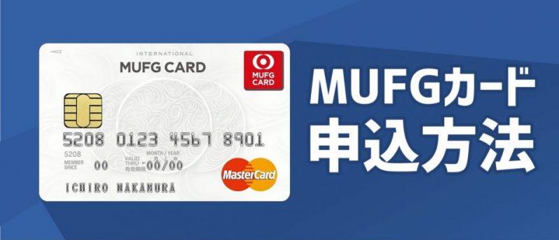 最短翌営業日発行!MUFGカードのWEB・郵送の申し込み方法