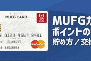 MUFGカードのグローバルポイント、効率的な貯め方からお得な交換方法まで伝授!