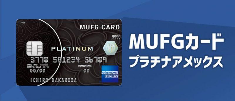 申込制MUFGカードプラチナアメックスは充実した保険やサービスが付帯!
