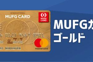MUFGカード ゴールドは年会費がお手頃にも関わらずサービスは充実!