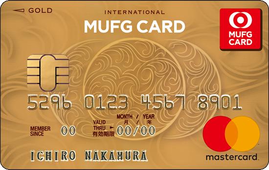 MUFG カード ゴールド