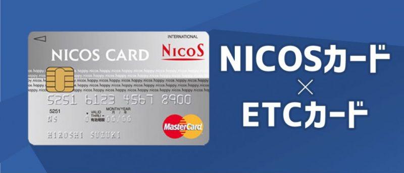 車を持っているニコスカード会員ならETCカード「ETC PLUS」を発行しよう!