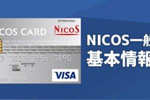 ニコス一般カードは初心者でも使いやすい、スタンダードなカード!