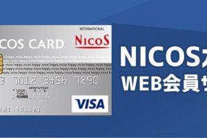 ニコスカード会員はNet Branchにログインすべし!便利なサービスを活用しよう!