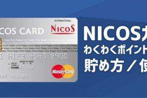 ニコスカードの「わいわいポイント」、貯め方から交換先まで大公開!
