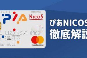チケットぴあで大活躍!ぴあNICOSカードについて徹底解説!