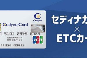 セディナのETCカードは当日発送サービス有り!すぐに欲しい方は必見!