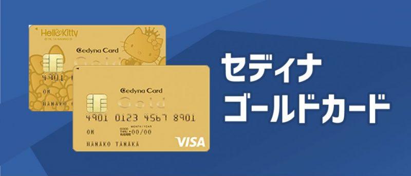 セディナゴールドカードは年会費6,000円で充実した付帯保険が魅力!さらにクリスマスプレゼントも!