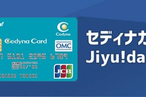 セディナカードJiyu!da!は支払い方法や金額が自由!毎日のお買い物もオトク!