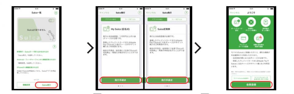 Suicaアプリ登録方法