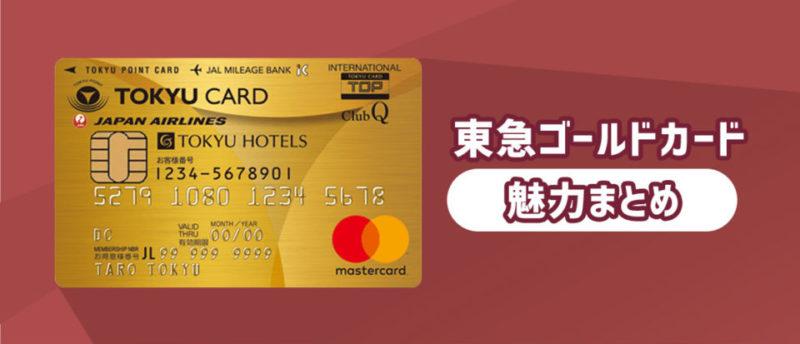 東急ゴールドカードは年会費6,000円で補償が魅力!どんな人におすすめ?