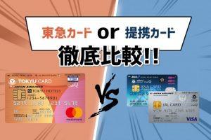 東急カードとJAL・ANAの徹底比較!ポイントを効率的に貯めるカードの選び方