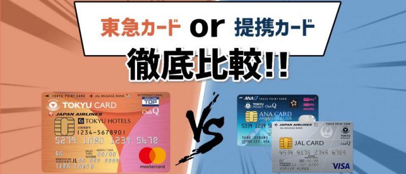東急カードと提携カード(JAL・ANA)を徹底比較!違いとおすすめを紹介!