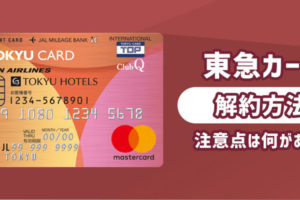 東急カードの解約方法を解説。マイルやPASMOってどうなるの?
