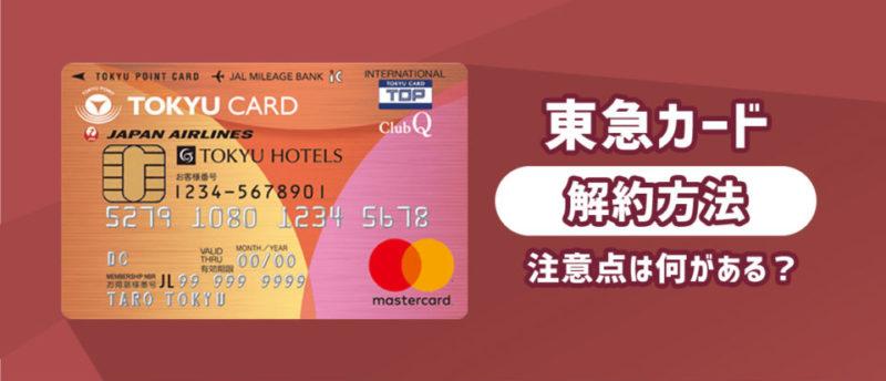 東急カードの解約方法って?貯めたポイントを失効させない方法を大公開