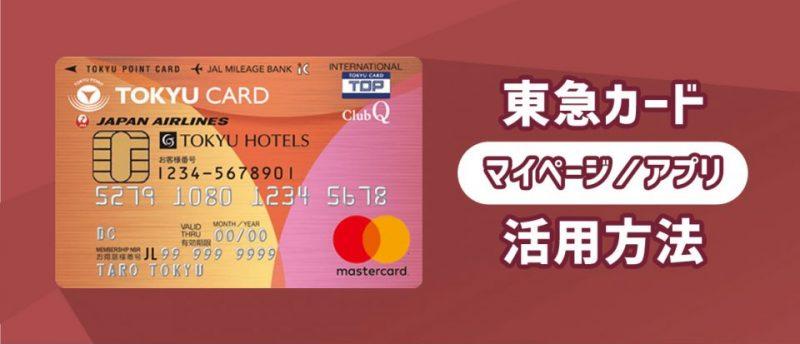 東急カードは「おまとめログイン」が便利!アプリのお得機能も解説!