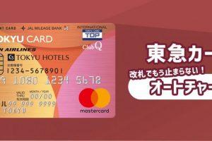 東急カードは「オートチャージ」が便利!利用方法について詳しく解説!