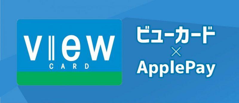 ビューカードをApplePayに登録するとさらに便利に!登録手順を分かりやすく解説