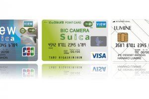ビュースイカカードを3種類のビューカードと比較!それぞれカードの魅力とは?