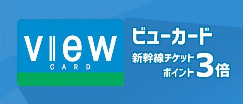 新幹線のチケットはビューカードを使えばポイント3倍!更にえきねっとでポイント2重取り