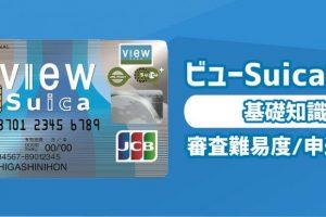 ビューsuicaカードは最短1週間で発行可能!気になる審査難易度は?