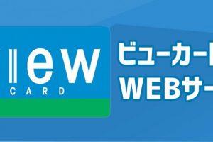 ビューカードのWEBサービス「VIEW's NET」と「JRE POINT WEBサイト」を使いこなそう!