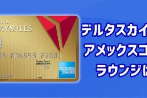数少ない航空会社の上級会員資格取得をカード発行でできる!デルタアメックスゴールドカードのラウンジサービスはどうなってる?