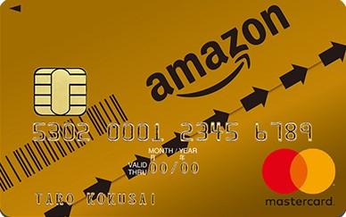 Amazonゴールド
