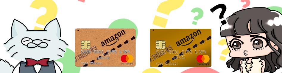 Amazonカードは結局お得なの…?