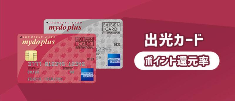 出光カードのポイントはお得に貯めて便利に利用!ただしカードの種類によって還元率が異なるので注意!