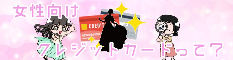 女性向けクレジットカード