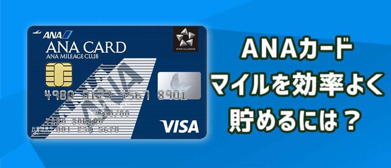 ANAカードで効率よくマイルを貯める方法をわかりやすく解説!