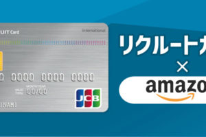 Amazonのヘビーユーザー必見!リクルートカードを使ってAmazonで最大3.2%の還元率を実現!