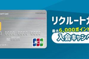 リクルートカードの入会キャンペーンは最大6,000円分のポイントが貰える!時期によっては更に…!?