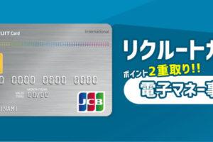 リクルートカードは電子マネーのチャージでもお得!改悪でも解消方法有り!!