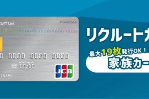 リクルートカードは家族カードでもお得!家族がいるなら作らないと損!?