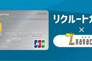 nanacoとリクルートカードでポイント二重取り!更にポイント還元率が最大3%に!