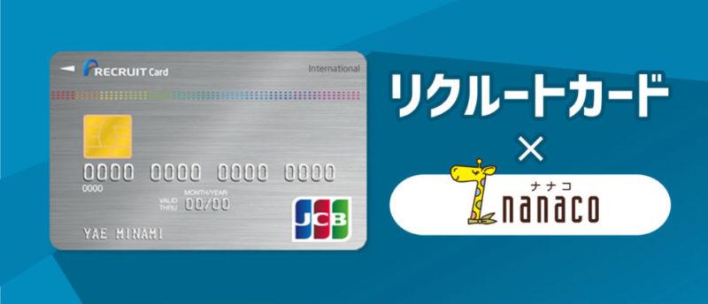 リクルートカード nanaco チャージ ポイント