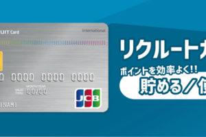 高還元率のリクルートカードを更にお得に貯めて賢く利用する方法を伝授!