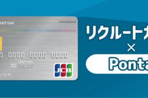 リクルートカードのポイントはPontaポイントへ交換可能!更に利用の幅が広がる!