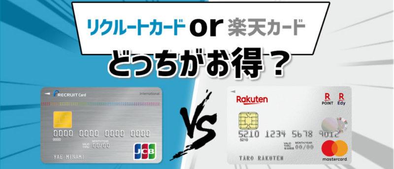 リクルートカードと楽天カードを徹底比較!お得なのはどっち?