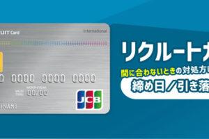 リクルートカードの締め日は毎月15日!支払い日は毎月10日!間に合わない場合の対処法は?