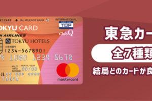 東急カードは全部で7種類!東急カードならではの機能とは?