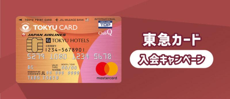東急カードにはさまざまなキャンペーンが!特に入会キャンペーンがお得!