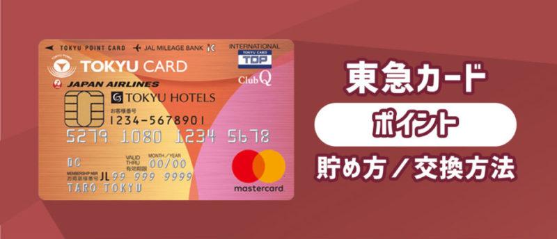 東急カードのポイントを効率よく貯める方法から利用方法まですべて大公開!