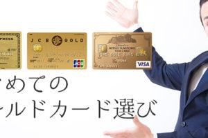 ステータスカードへの道!はじめてのゴールドカード選び